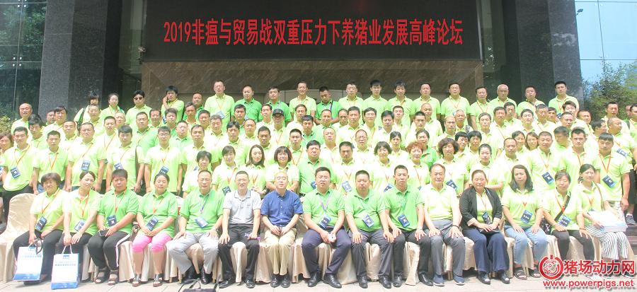 2019非瘟与贸易战双重压力下养猪业发展高峰论坛在山东潍坊顺利召开
