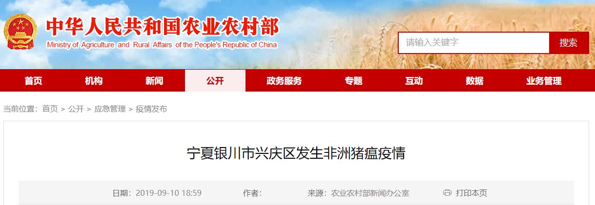 宁夏银川市兴庆区发生非洲猪瘟疫情