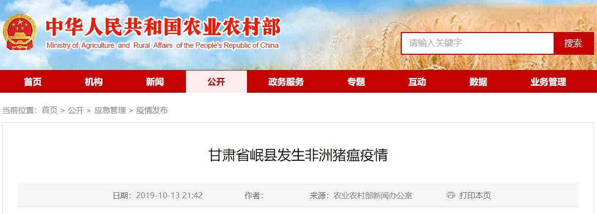 甘肃省岷县发生非洲猪瘟疫情,死亡265头