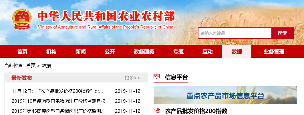 农业农村部:10月16省市猪肉月均价环比涨33.5%