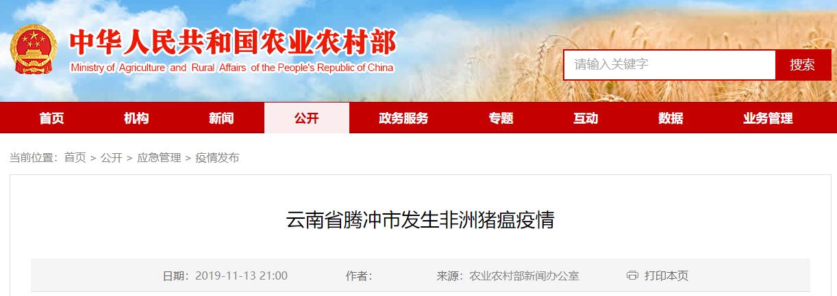 云南省腾冲市发生非洲猪瘟疫情,97头死亡