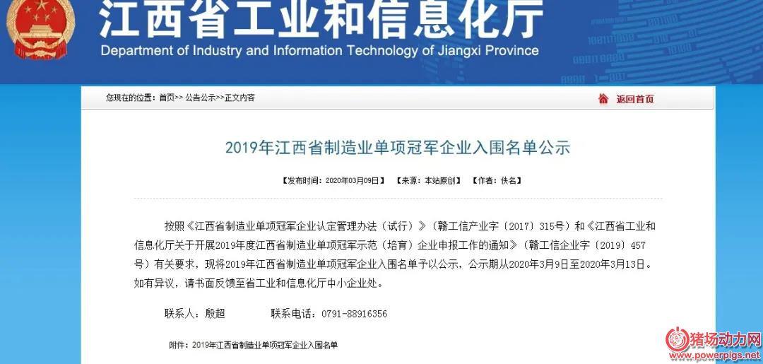 喜讯!双胞胎成功入围江西省制造业单项冠军示范企业